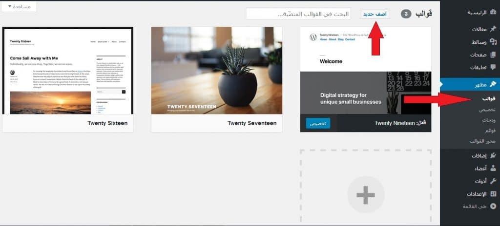 إنشاء موقع احترافي -إضافة قالب
