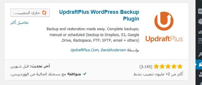 إضافات مهمة - UpdraftPlus