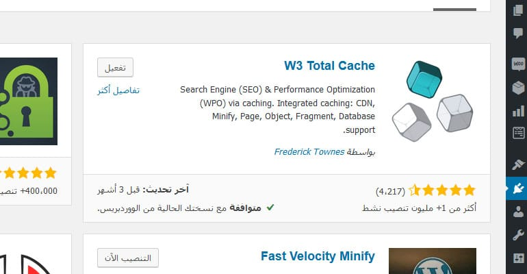إضافات مهمة - W3 total cache