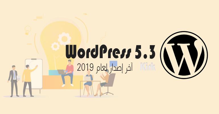WordPress 5.3 آخر إصدار لسنة 2019
