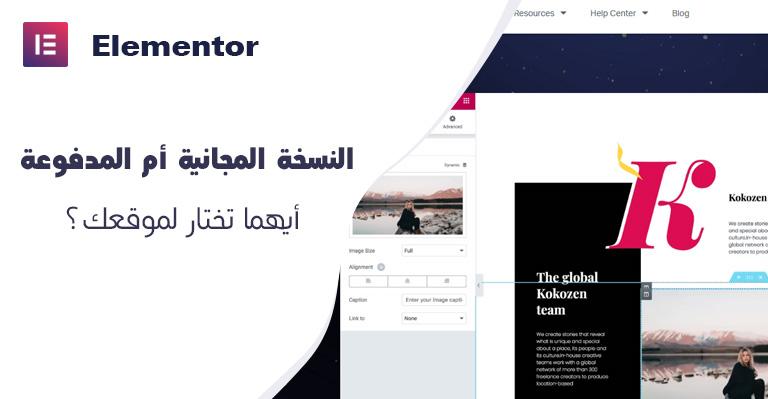 elementor - الفرق بين النسخة المجانية و المدفوعة