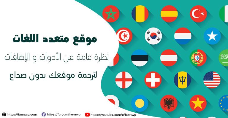 موقع متعدد اللغات