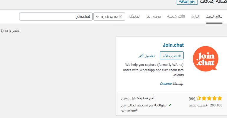تنصيب زر واتساب عن طريق Join.chat
