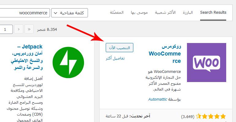 موقع الكتروني تجاري مع الإضافة woocommerce